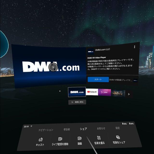 オキュラスgoのDMMアプリ