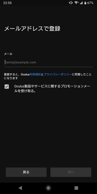 オキュラスgoのセットアップ